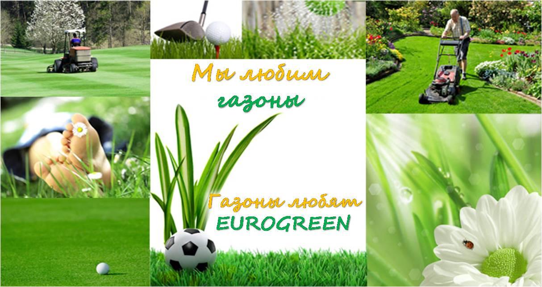 Eurogreen любит трава